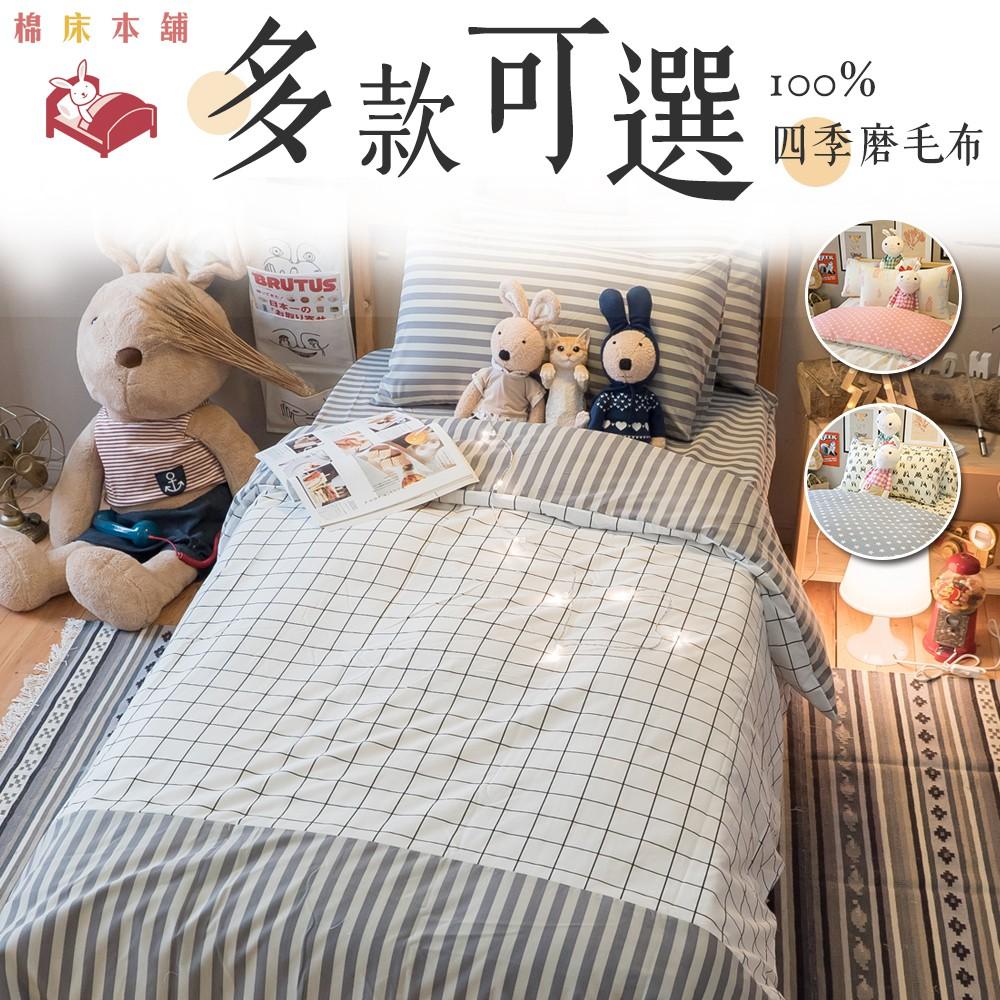 北歐風  D1雙人床包3件組(不含被套)  多種花色任選  舒適磨毛布 台灣製造 棉床本舖