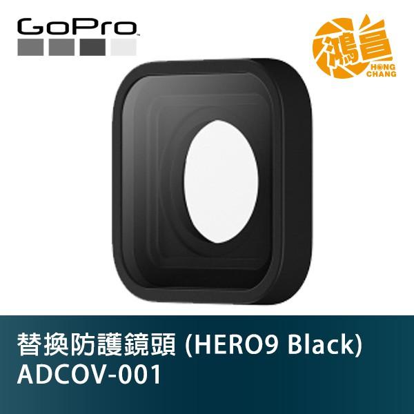 GoPro ADCOV-001 替換防護鏡頭 HERO9 Black 台閔公司貨【鴻昌】