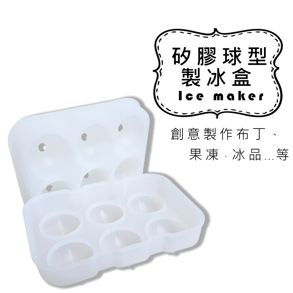 橘之屋 矽膠球型製冰盒 /  可DIY果凍 布丁 矽膠模型