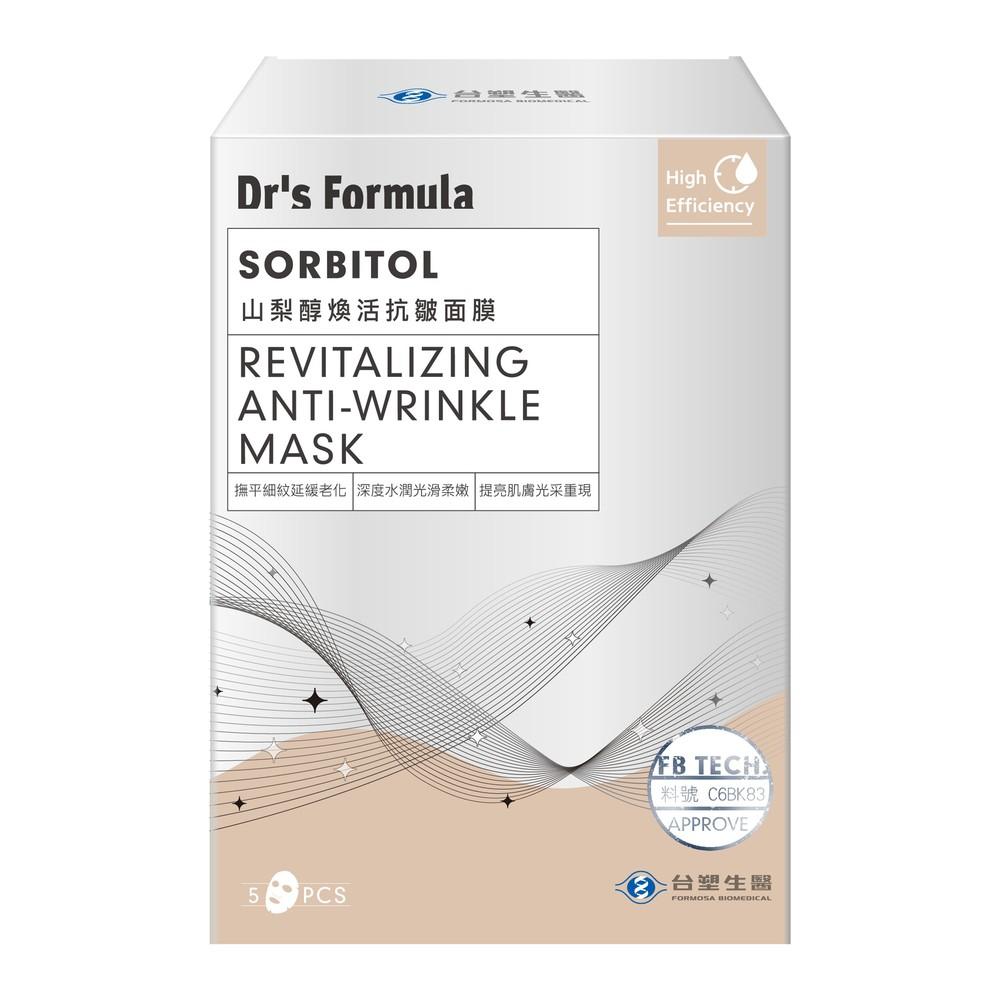 台塑生醫Dr's Formula山梨醇煥活抗皺面膜5片/盒