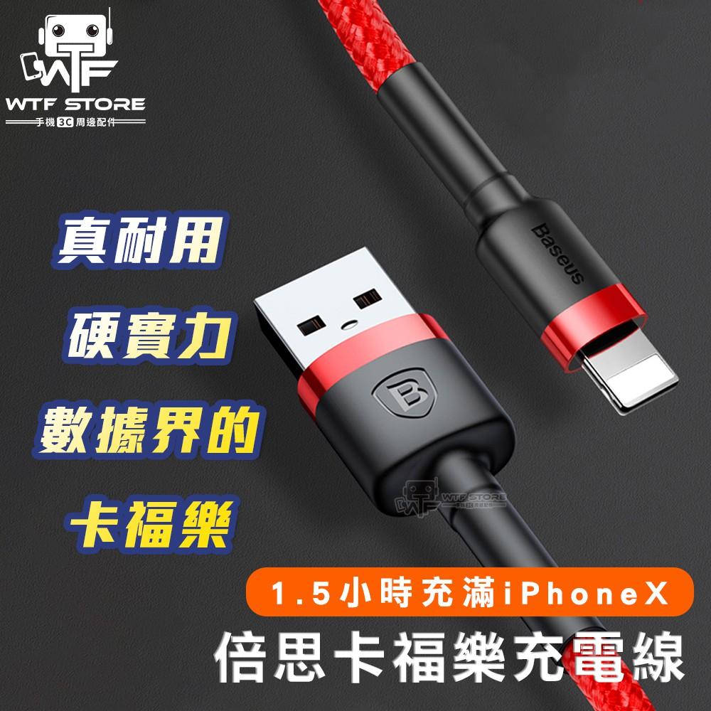 【保固一年】Baseus倍思 卡福樂iPhone手機快充線 凱夫拉 充電線 蘋果傳輸線 數據線 編織線【D032】WTF