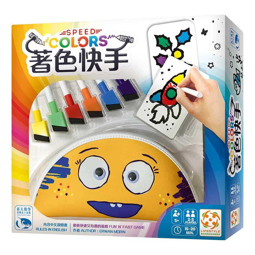 著色快手 Speed Colors 繁體中文版 台北陽光桌遊商城