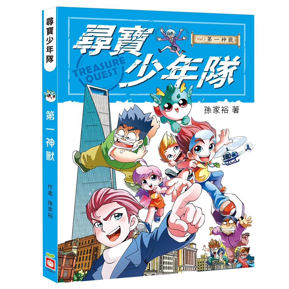 【幼福】尋寶少年隊:第一神獸【附尋寶桌遊遊戲組】-168幼福童書網