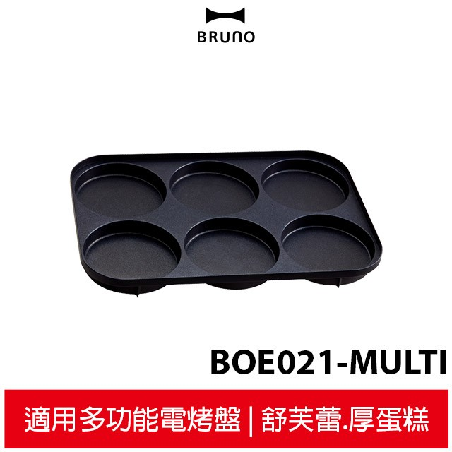 BRUNO 六格式料理盤 BOE021-MULTI 6格 珍珠飯漢堡 薄餅 煎蛋 煎餅 車輪餅 電烤盤專用 公司貨