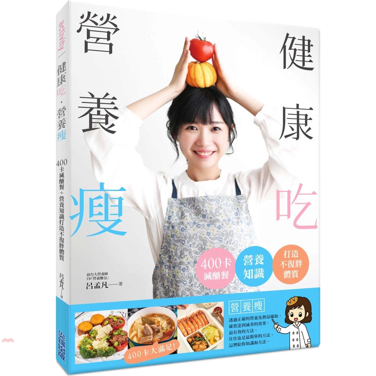 《尖端出版》健康吃‧營養瘦:400卡減醣餐+營養知識打造不復胖體質[85折]