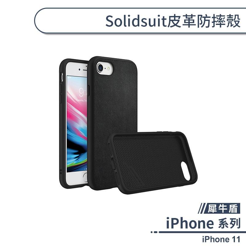 【犀牛盾】iPhone 11 Solidsuit皮革防摔殼 手機殼 保護殼 保護套 軍規防摔