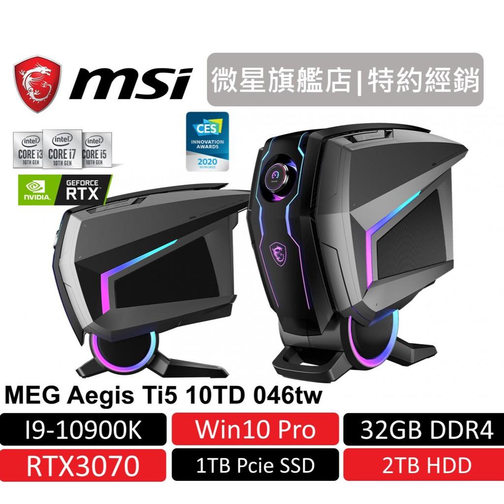 msi 微星 MEG Aegis Ti5 10TD 046TW 電競桌機 i9/32GB/1T+2T/RTX3070