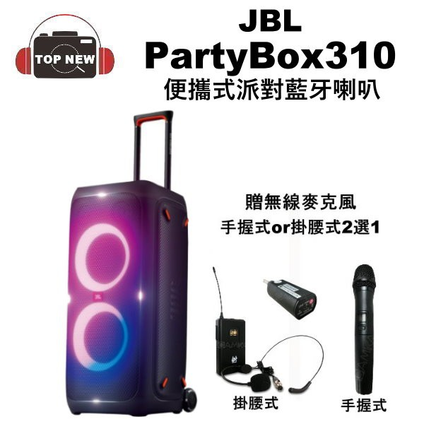JBL 便攜式派對 藍牙喇叭 PartyBox 310 重低音 支援 麥克風 電吉他 國際電壓 公司貨 [贈無線麥克風]