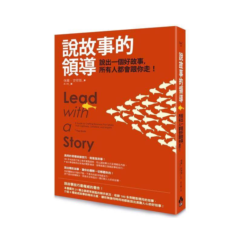 說故事的領導:說出一個好故事,所有人都會跟你走![二手書_良好]0254
