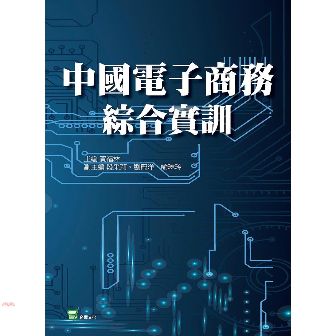 《崧燁文化》中國電子商務綜合實訓[79折]