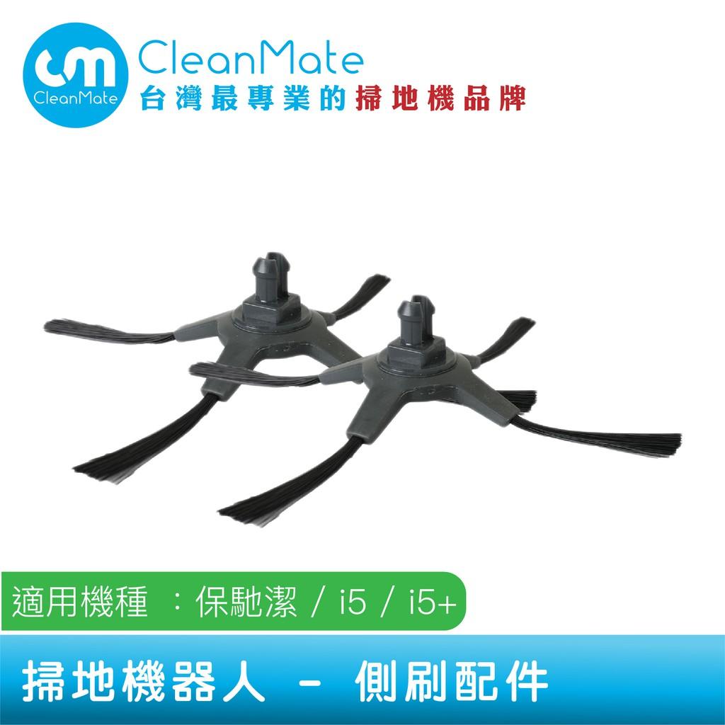 CleanMate 掃地機器人側刷配件
