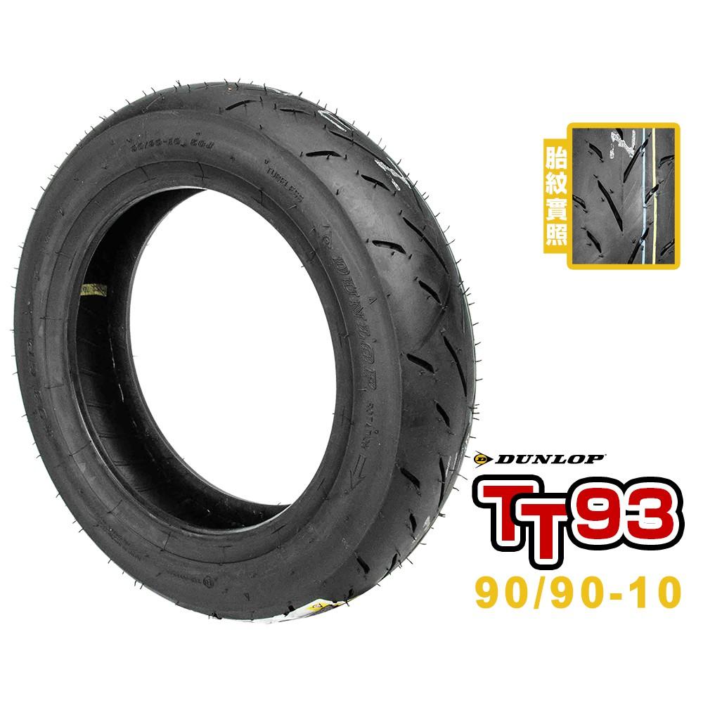 DUNLOP 登祿普輪胎 TT93-GP 熱熔胎 90/90-10 100/90-10