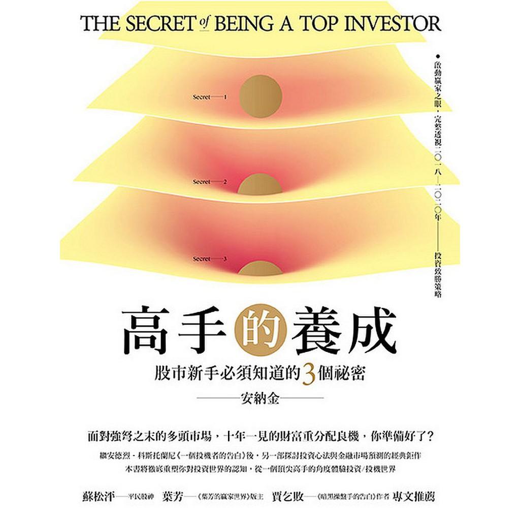 高手的養成:股市新手必須知道的3個祕密<啃書>