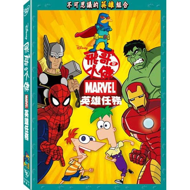 飛哥與小佛: Marvel英雄任務-DVD 普通版