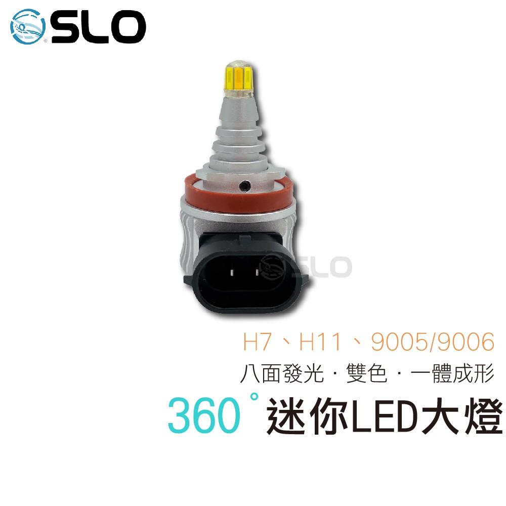 SLO【360度 八面發光 雙色 LED大燈】台灣現貨 秒切換色 汽車大燈 霧燈 魚眼 H7 H11 9005 9006