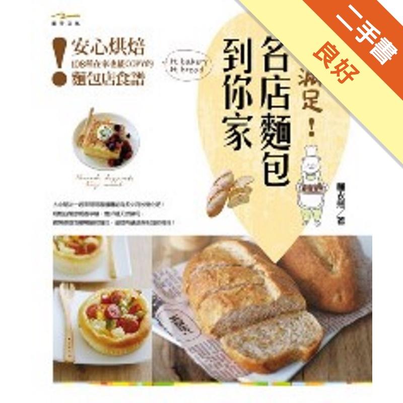 超滿足!名店麵包到你家:安心烘焙!108種在家也能COPY的麵包店食譜[二手書_良好]11311360121