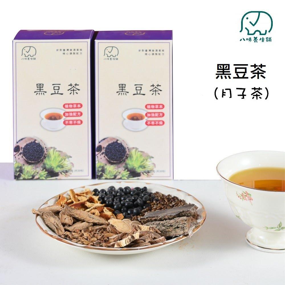 [八味養生鋪] 黑豆茶 媽媽茶 一盒30包 可回沖 黑豆茶 月子水 養生茶包 月子茶 黑豆 杜仲