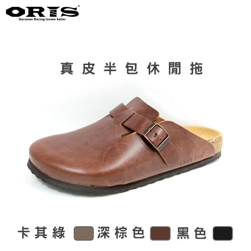 ORIS真皮半包休閒拖 男款 (三色可選) 懶人拖 休閒拖-SA15361系列