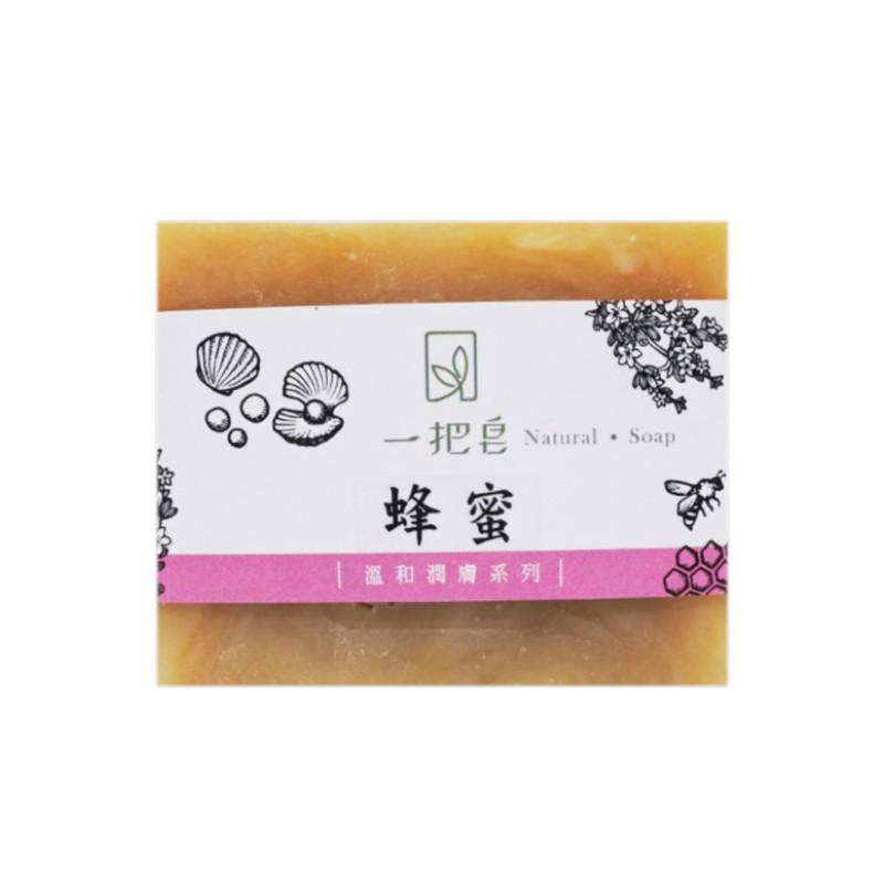 【一把皂】蜂蜜橄欖保濕皂