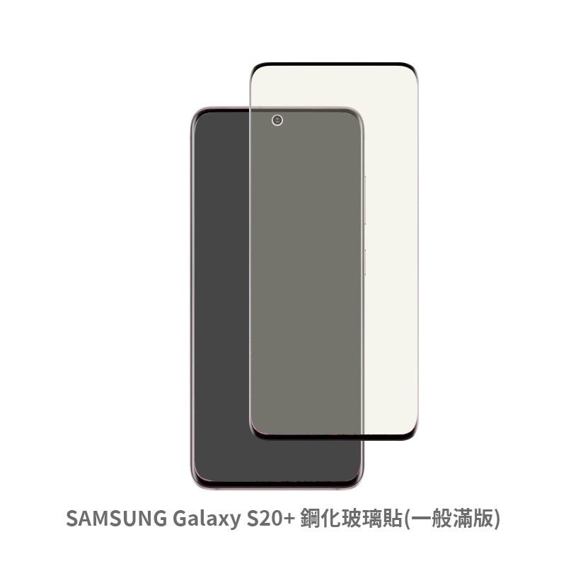 SAMSUNG Galaxy S20+ (曲面 邊膠 滿版) 保護貼 玻璃貼 抗防爆 鋼化玻璃膜 螢幕保護貼