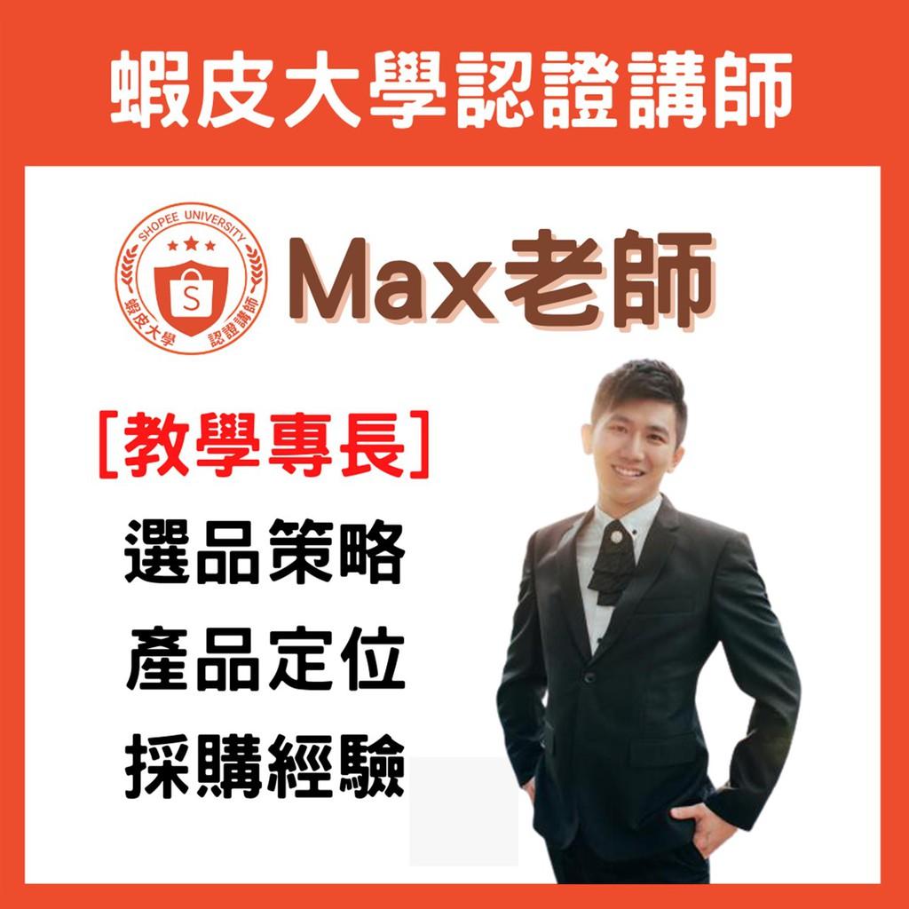 蝦皮大學賣家講師【Max】