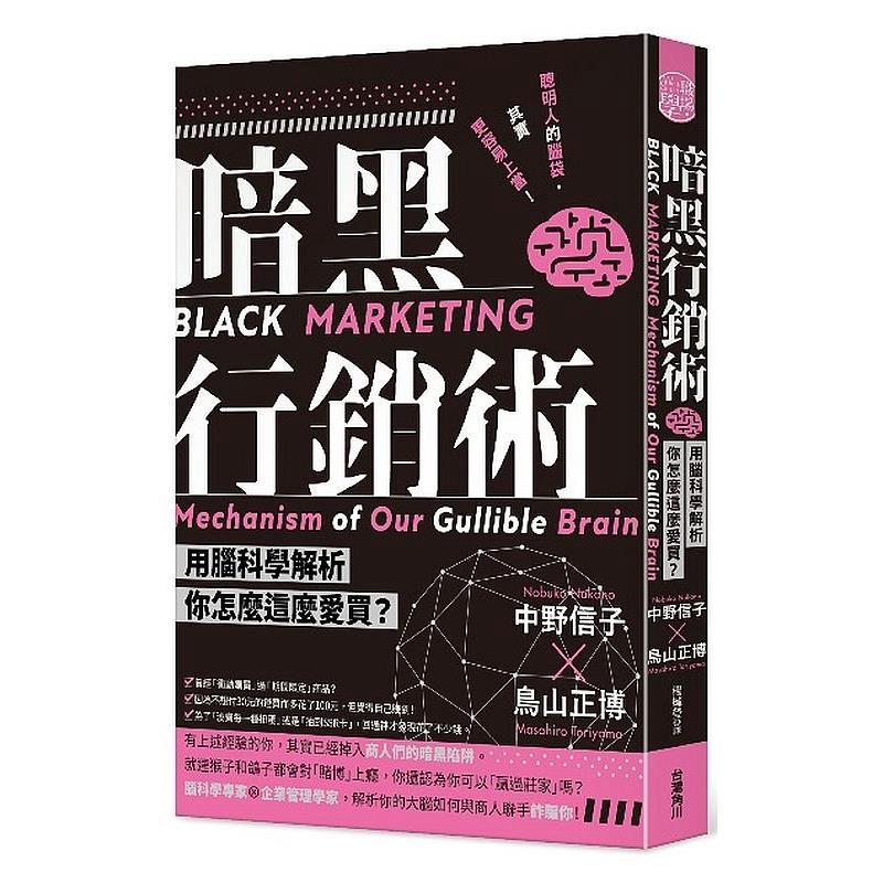 暗黑行銷術:用腦科學解析你怎麼這麼愛買?[9折]11100907277