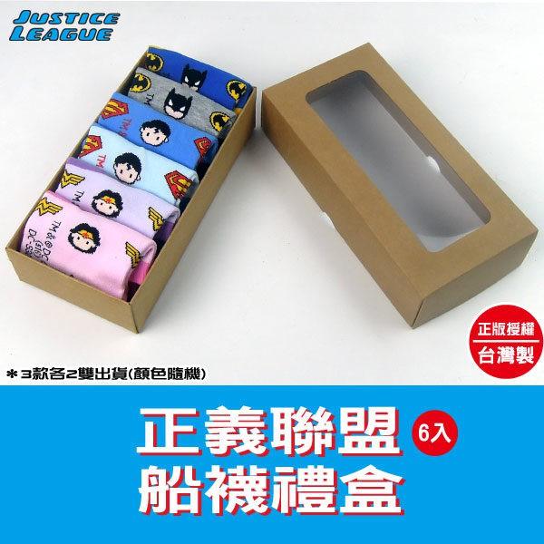 正義聯盟船襪禮盒 【DK大王】