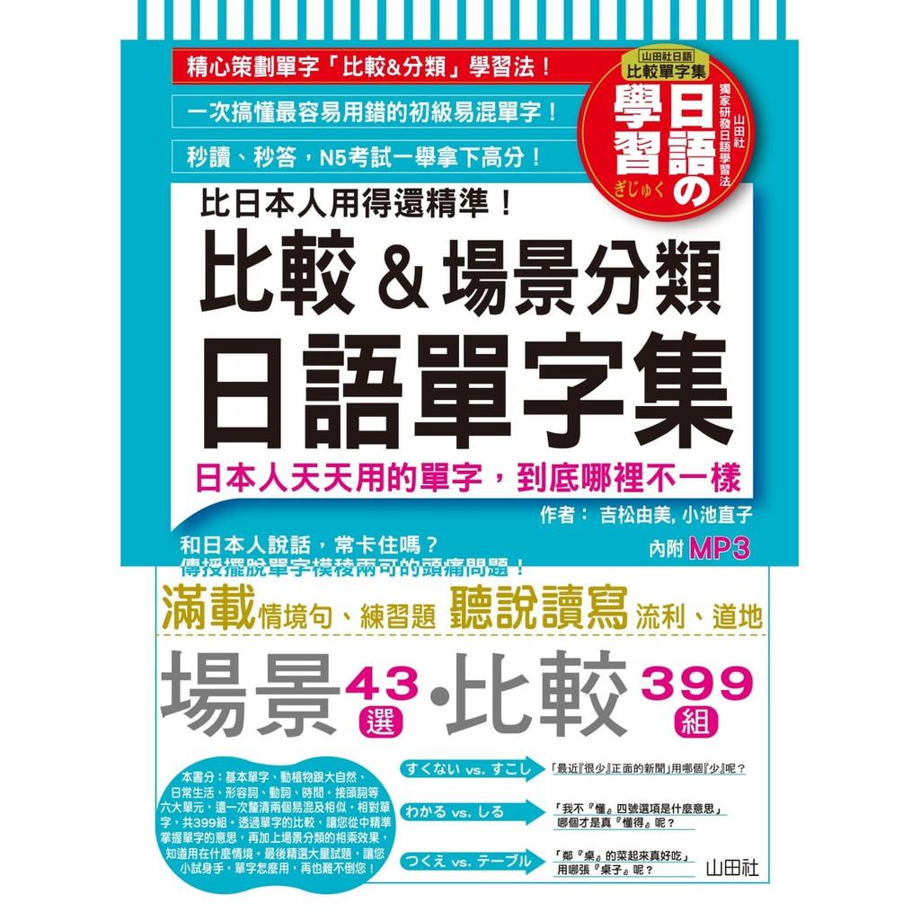 (山田)比日本人用得還精準比較&場景分類日語單字集(18K+MP3)