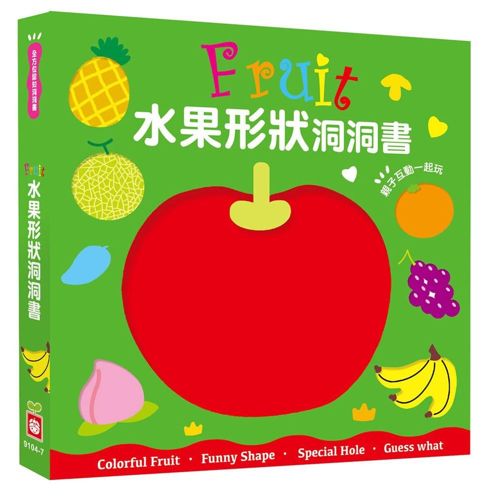 【幼福】幼福文化 全方位認知洞洞書-Fruit 水果形狀洞洞書-168幼福童書網
