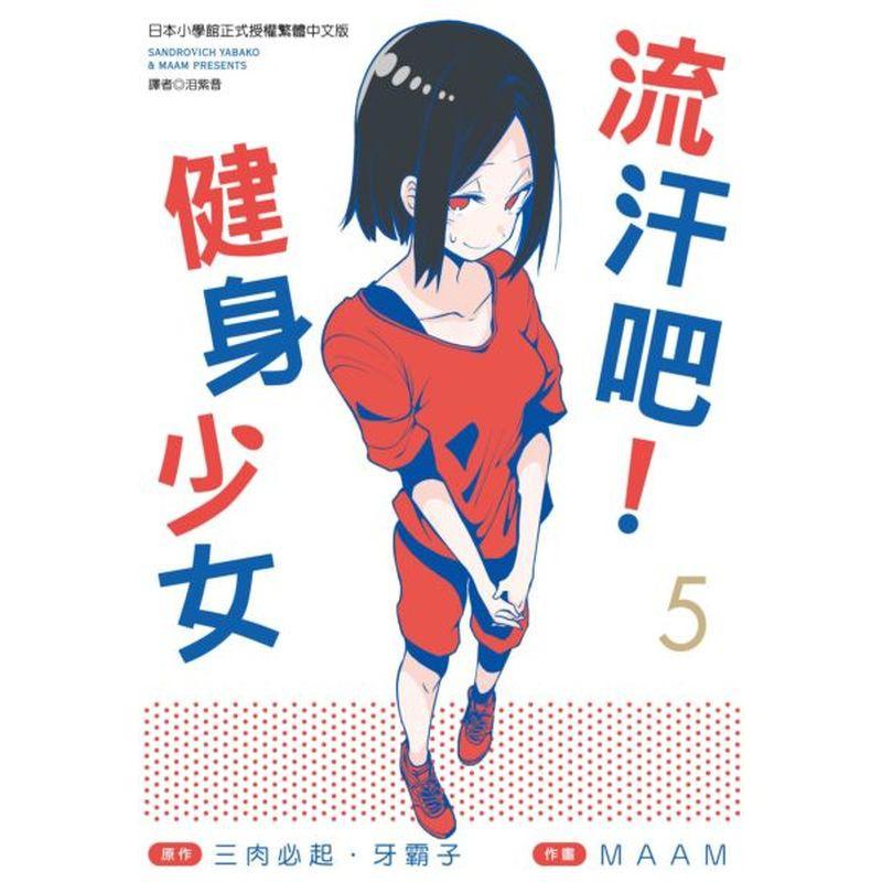 流汗吧!健身少女(5)【城邦讀書花園】