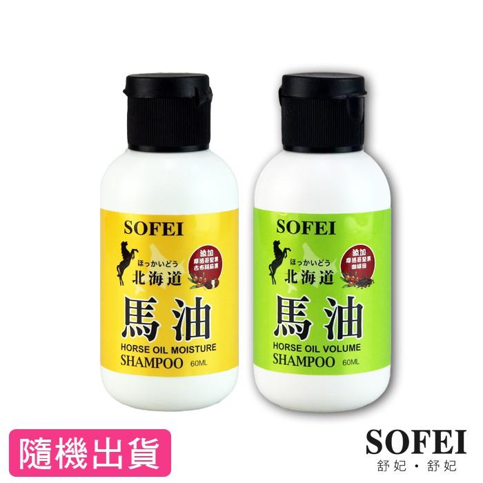 【SOFEI舒妃】北海道馬油滋養洗髮精60ml (強效保濕/豐盈蓬潤.隨機出貨 不挑款)