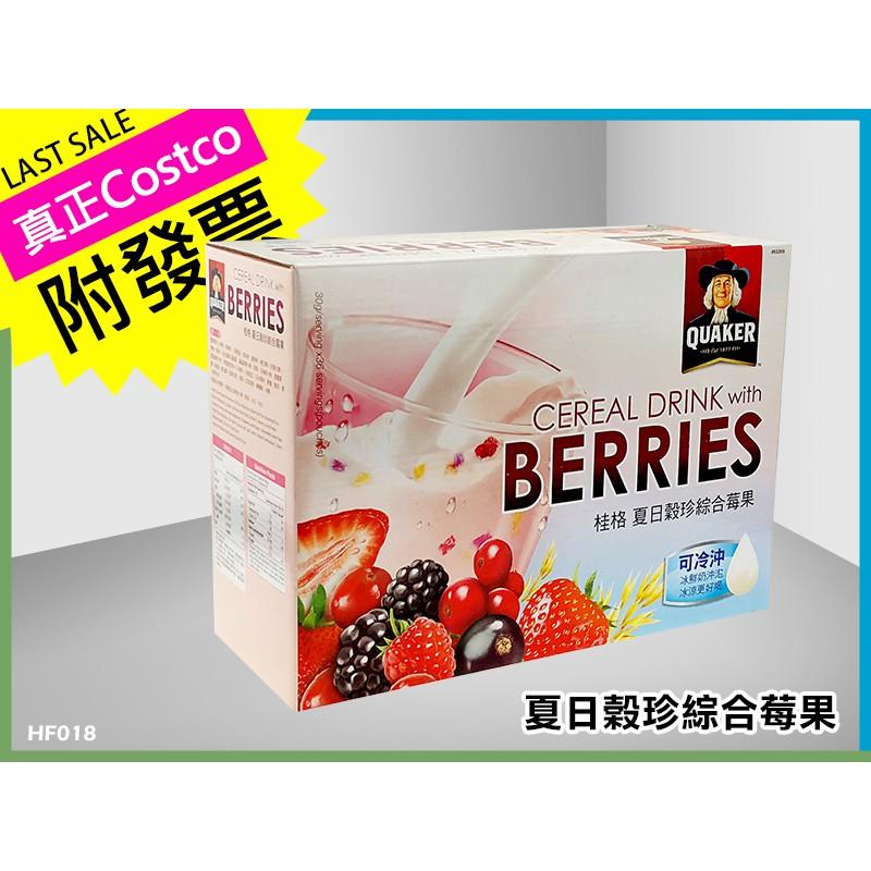 桂格 夏日榖珍綜合莓果 壹包 Costco 好市多 台灣公司附發票 飲品 沖泡飲 URS