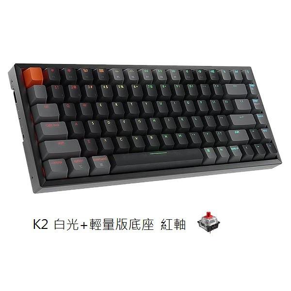 Keychron K2 84 鍵【純淨白光 + 輕量底座】【紅軸】 A1