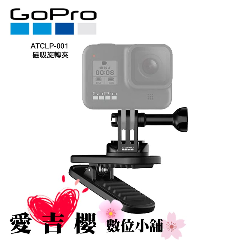 GoPro 磁吸旋轉夾 ATCLP-001 原廠 公司貨 全新 Hero8 DJI 磁吸 磁性背包夾  MAX