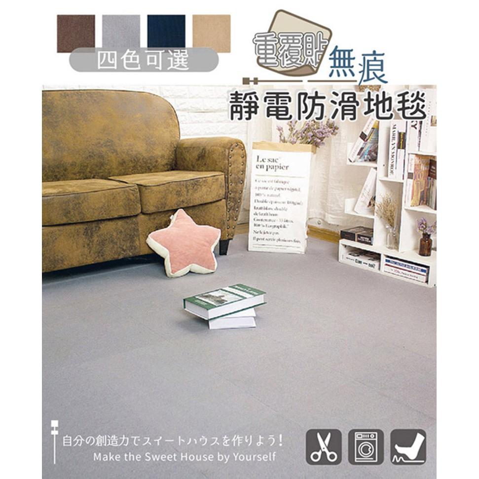 【家適帝】重覆貼無痕静電防滑地毯(30*30cm/片) 1片