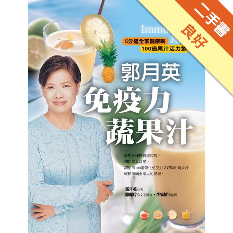 郭月英免疫力蔬果汁:5分鐘全家健康喝.100道果汁活力飲[二手書_良好]5713
