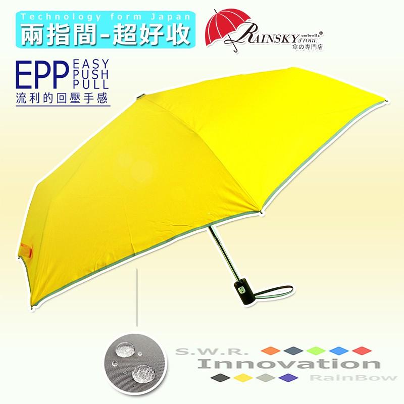 【傘市多】-雨傘-SWR-EPP 撥水超好收_機能自動傘/防風傘大傘陽傘洋傘折傘(免運)