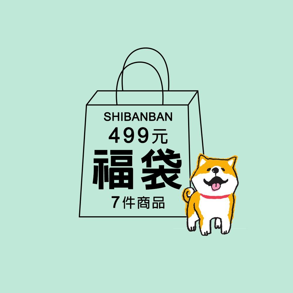 (研達 YENDAR) Shibanban 微笑柴犬 日本進口文具組合大福袋-限量40組