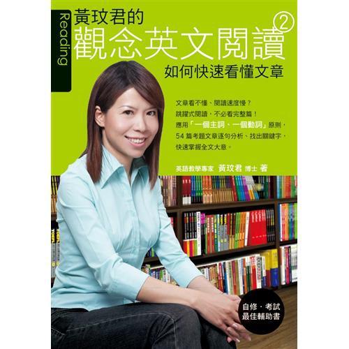 黃玟君的觀念英文閱讀(2):如何快速看懂文章[79折]11100683139