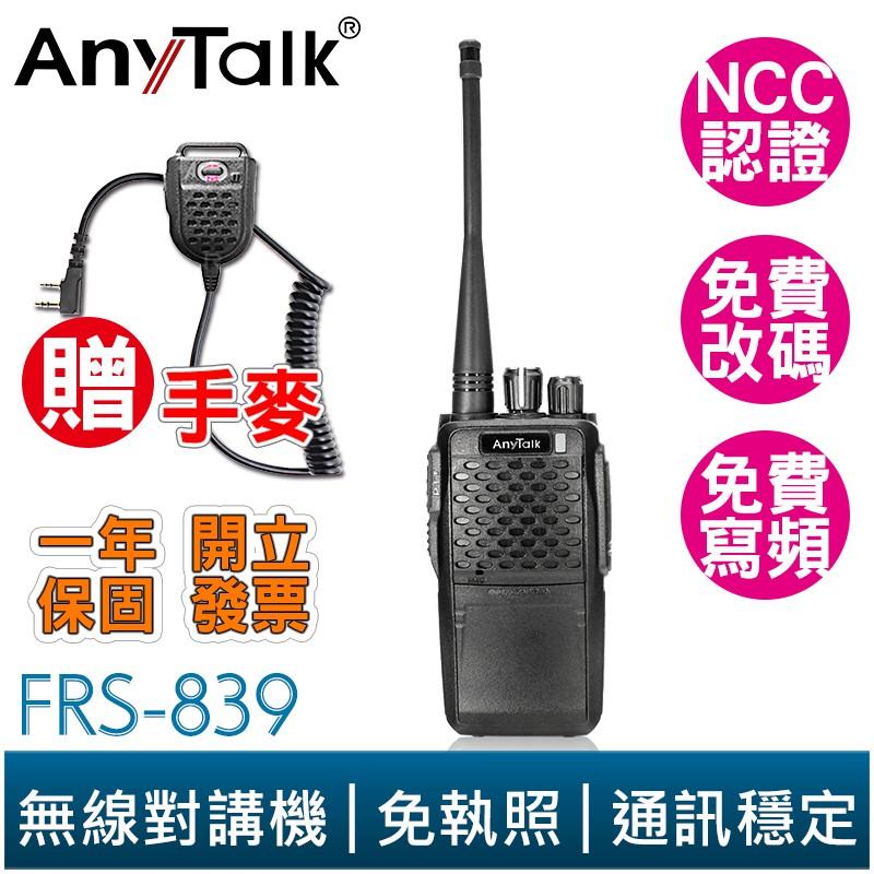 【AnyTalk】FRS-839 遠距離 業務型 無線電對講機 一入 贈手麥 車隊 露營 保全 NCC認證 免執照 優惠
