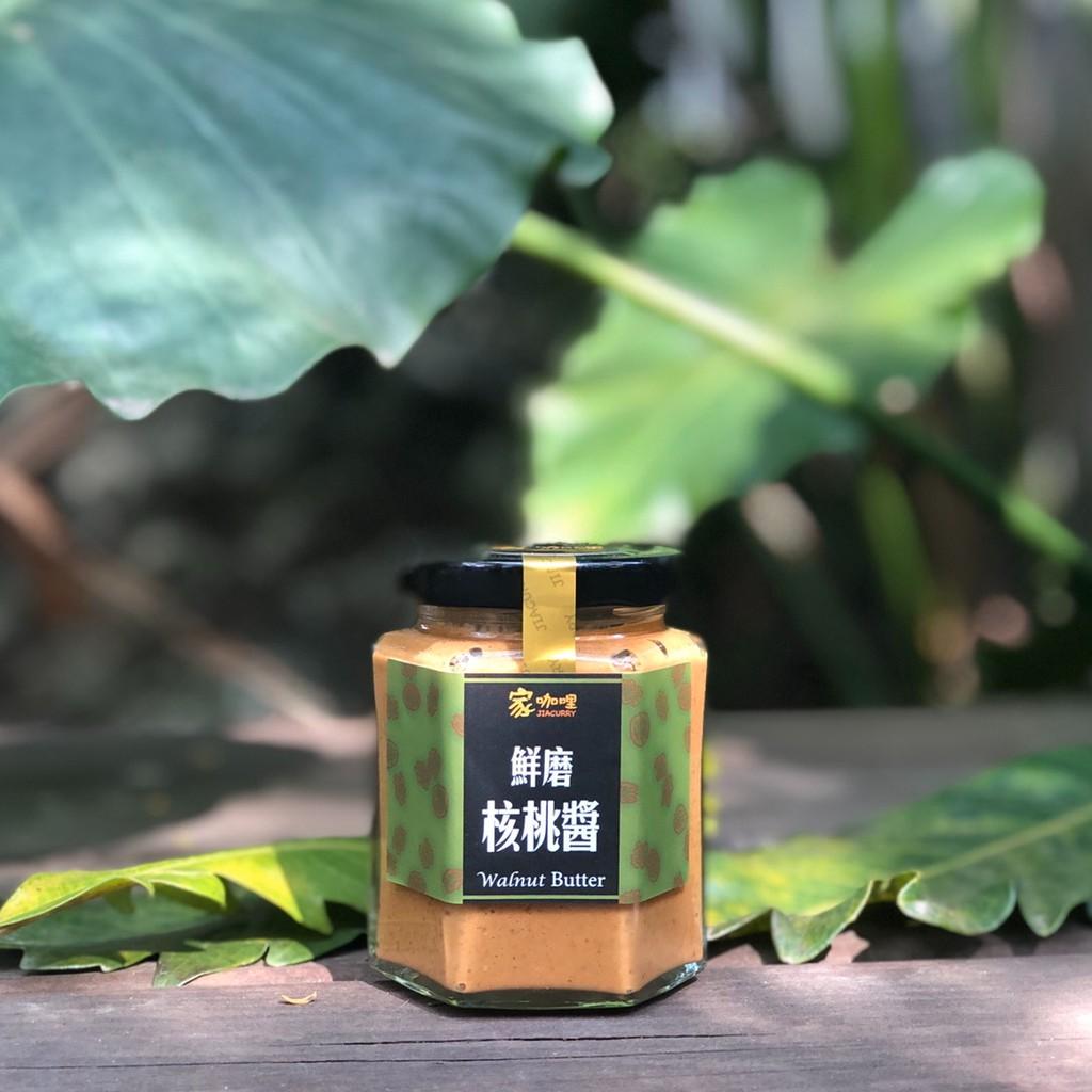 【家咖哩】嚴選鮮磨核桃醬(無糖)200ml