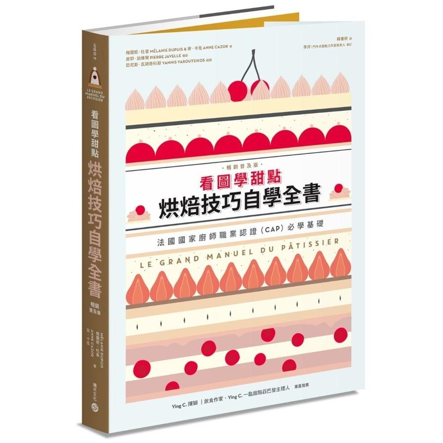 看圖學甜點:烘焙技巧自學全書(暢銷普及版)