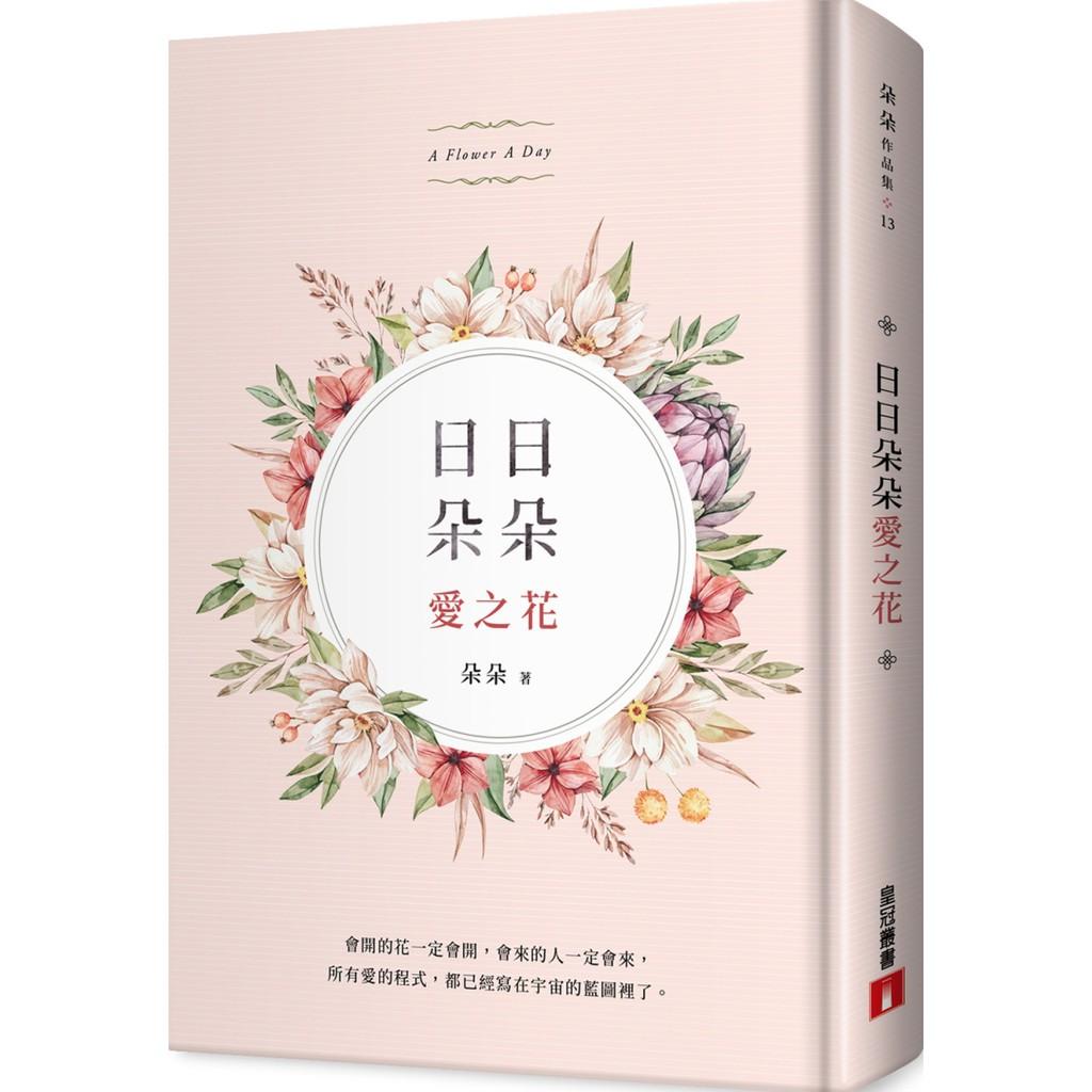 皇冠 日日朵朵愛之花:全彩精裝 朵朵 繁體中文 全新
