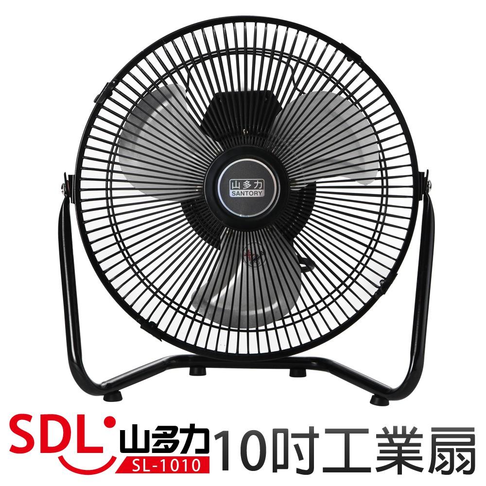 【SDL 山多力】10吋工業扇(SL-1010)