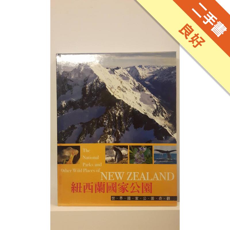 紐西蘭國家公園[二手書_良好]9397
