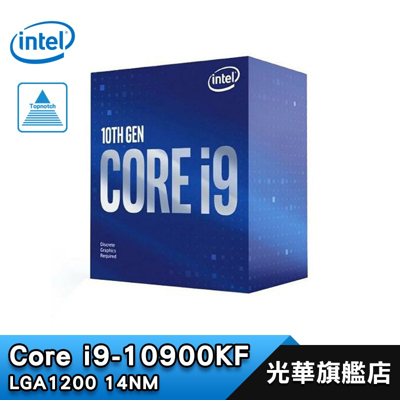 Intel 英特爾 i9-10900KF 無內顯 處理器【免運】10核 20緒 3.70 GHz 1200腳位