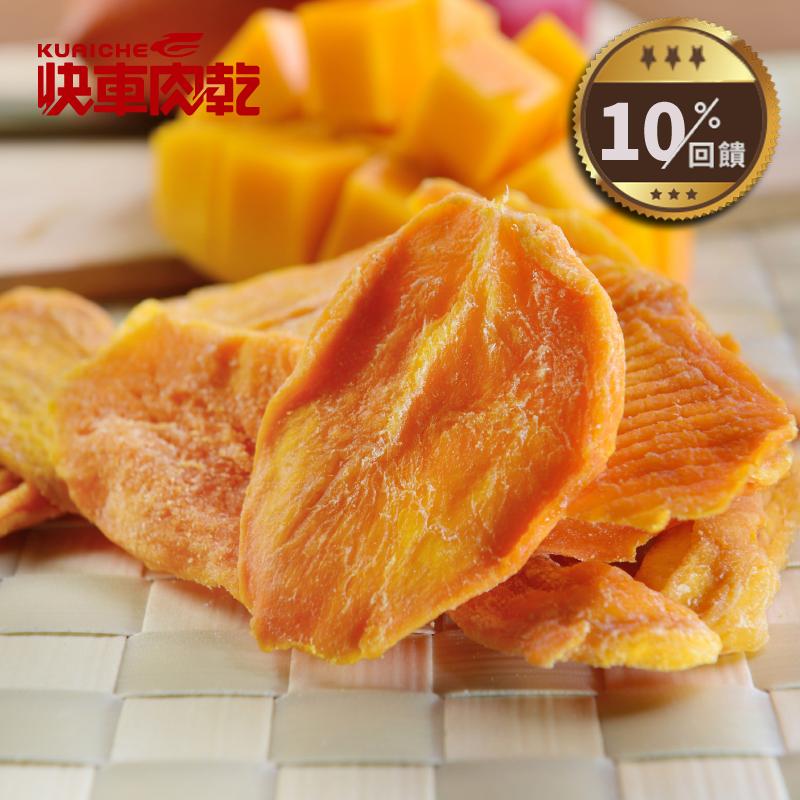 【快車肉乾】 H14愛文芒果乾(90g/包)◎6/1~6/30全店10%回饋◎