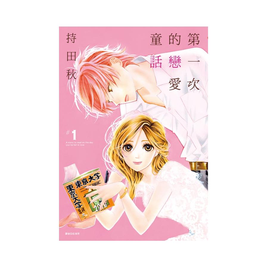 第一次的戀愛童話(3)
