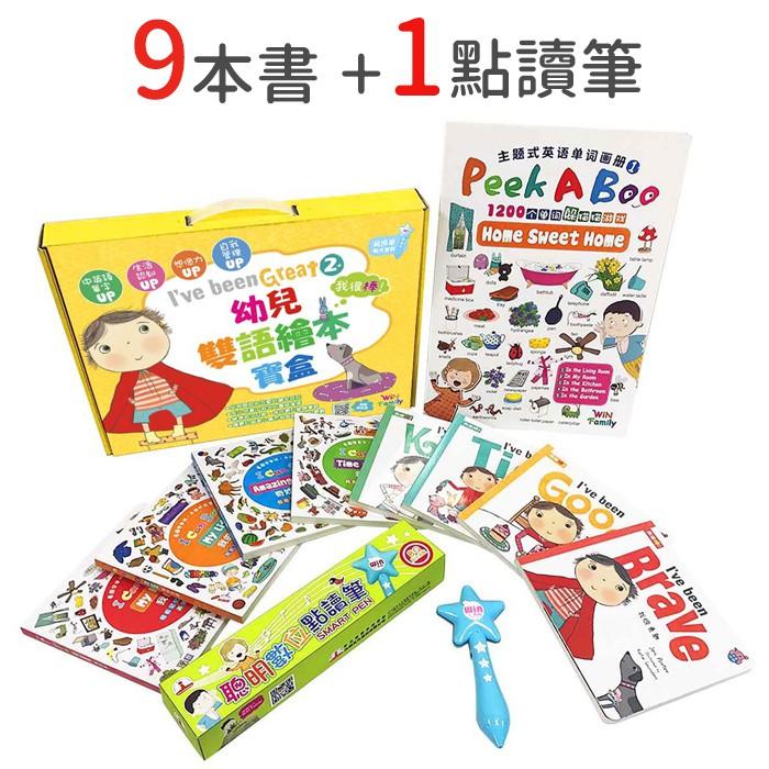 幼兒雙語繪本寶盒(9本書 + 充電點讀筆)兒童套書 091