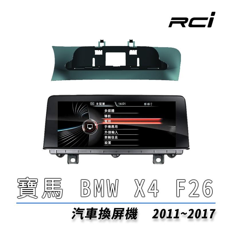 【CONVOX】BMW X4 F26 11-17 專用 10.25吋 安卓機 藍芽 導航 8核4+64G